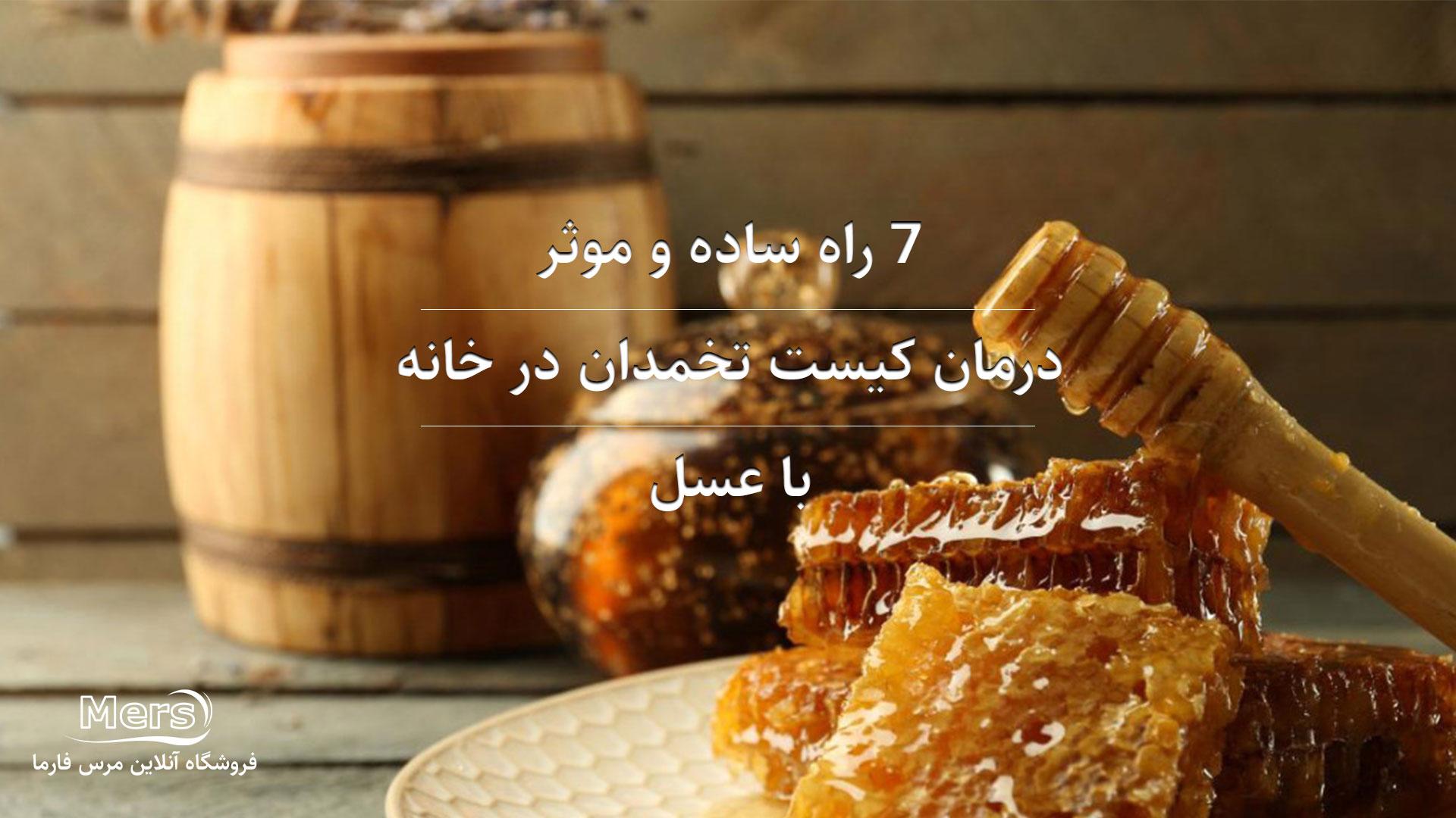 درمان-کیست-تخمدان-با-عسل