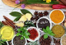 گیاهان-دارویی-برای-لاغری-merspharma