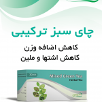 ترکیبی چای سبز