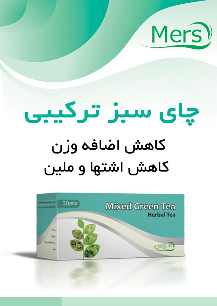کاهش وزن [ دمنوش ترکیبی چای سبز] 60گرم