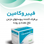 فیبروکامین