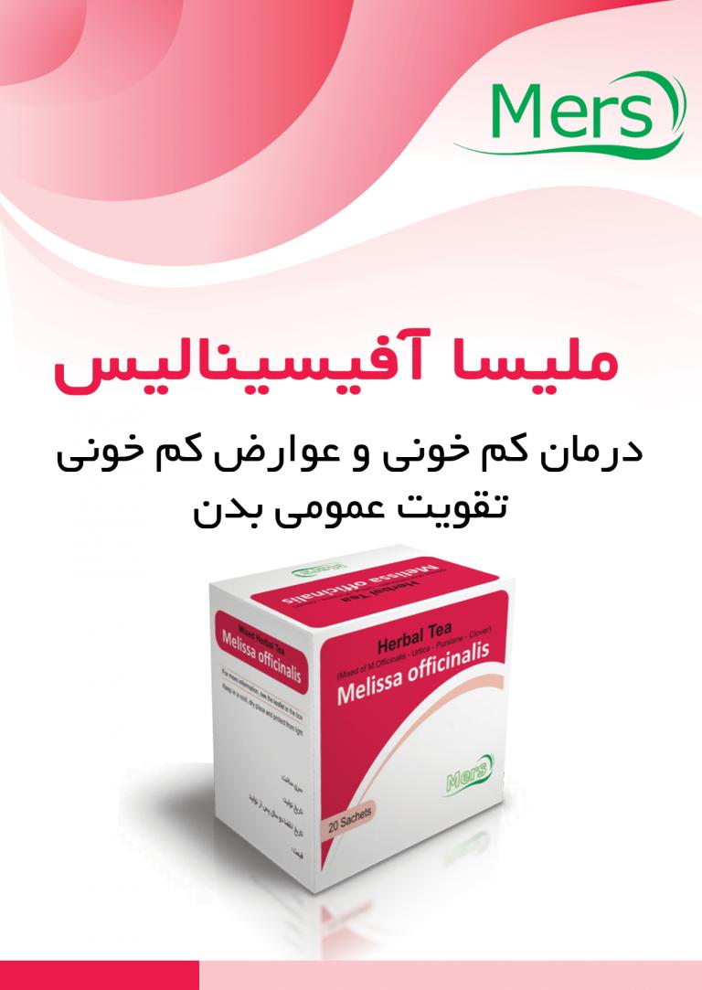 درمان کم خونی [دمنوش ملیسا آفیسینالیس_60گرم]