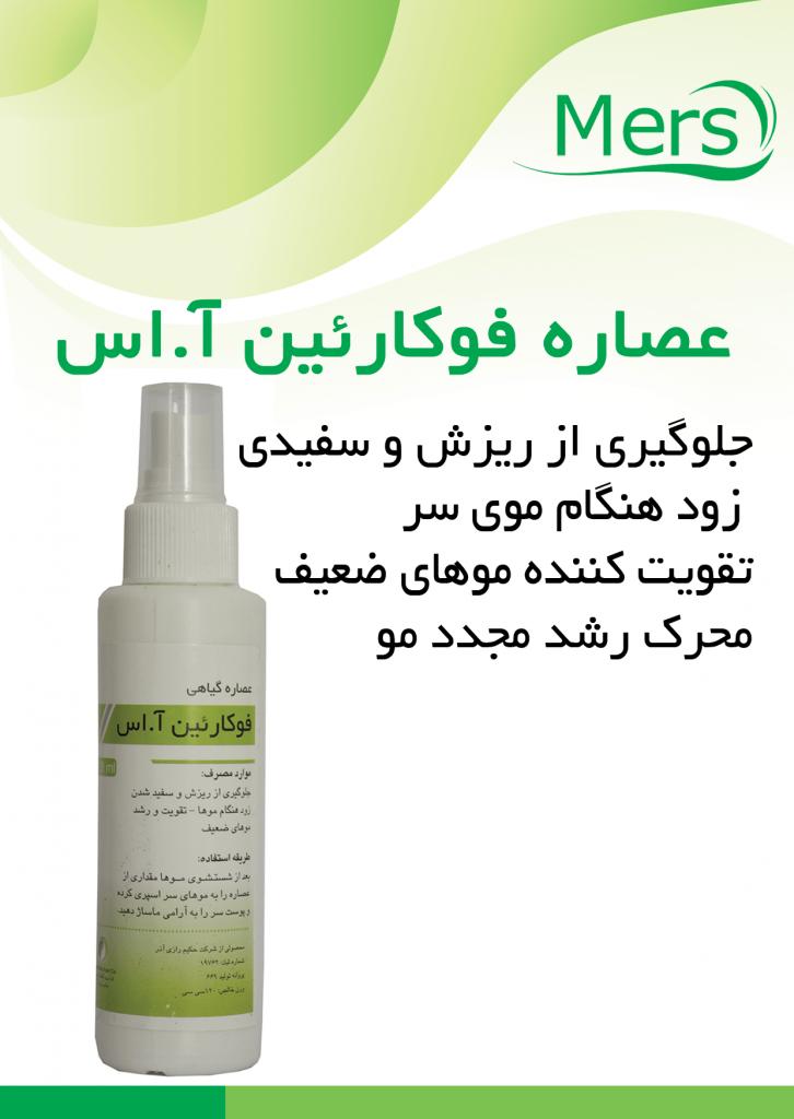 ریزش مو [عصاره گیاهی فوکارئین آ.اس] 120میل